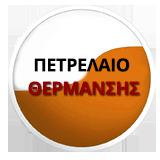 petrelaio-thermansis